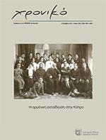 /media/files/cyprus-armenians/armenian-education-cyprus-el.pdf
