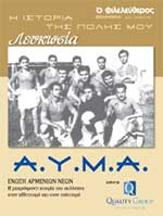 /media/files/docs/ayma-nicosia-cyprus.pdf