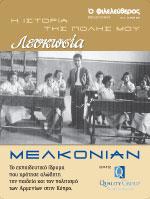 /media/files/docs/melkonian-gr.pdf